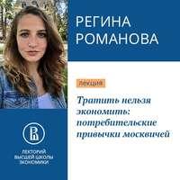 Купить книгу Тратить нельзя экономить: потребительские привычки москвичей, автора Регины Романовой