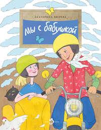 Купить книгу Мы с бабушкой, автора Екатерины Зверевой
