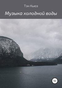 Купить книгу Музыка холодной воды. Сборник рассказов, автора Тэна Кьюз