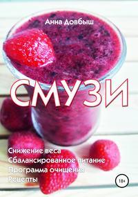 Купить книгу Смузи, автора Анны Довбыш