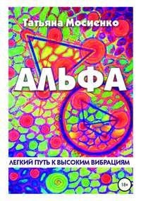 Купить книгу Альфа, автора Татьяны Мосиенко