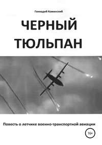 Купить книгу «Черный тюльпан». Повесть о лётчике военно-транспортной авиации, автора Геннадия Руслановича Хоминского
