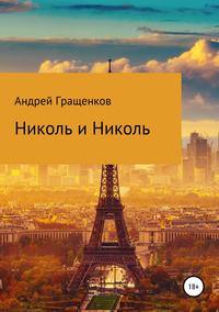 Купить книгу Николь и Николь, автора Андрея Александровича Гращенкова