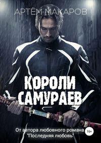 Купить книгу Короли самураев, автора Артёма Макарова
