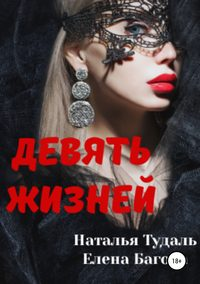 Купить книгу Девять жизней, автора Елены Баговой