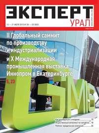 Купить книгу Эксперт Урал 28-29-2019, автора