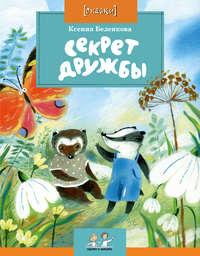 Купить книгу Секрет дружбы, автора Ксении Беленковой