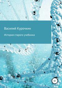 Купить книгу История старого учебника, автора Василия Валерьевича Курочкина