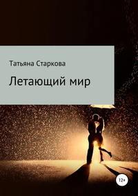 Купить книгу Летающий мир, автора Татьяны Олеговны Старковой