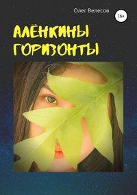 Купить книгу Алёнкины горизонты, автора Олега Велесова