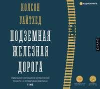Купить книгу Подземная железная дорога, автора Колсона Уайтхед