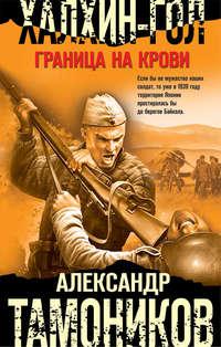 Купить книгу Халхин-Гол. Граница на крови, автора Александра Тамоникова
