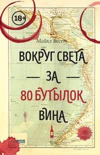 Купить книгу Вокруг света за 80 бутылок вина, автора Майкла Весета