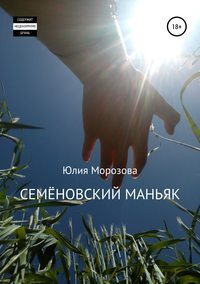 Купить книгу Семёновский маньяк, автора Юлии Морозовой