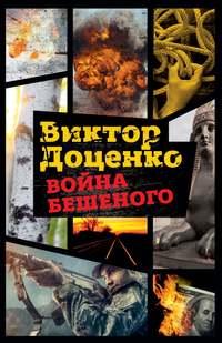 Купить книгу Война Бешеного, автора Виктора Доценко