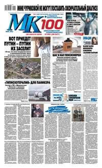 Купить книгу МК Московский Комсомолец 155-2019, автора