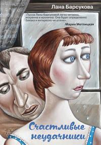 Купить книгу Счастливые неудачники, автора Ланы Барсуковой