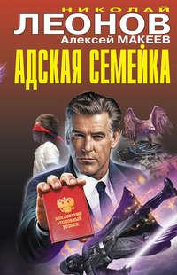 Купить книгу Адская семейка, автора Николая Леонова