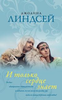 Купить книгу И только сердце знает, автора Джоанны Линдсей