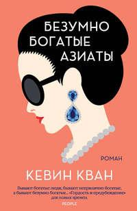 Купить книгу Безумно богатые азиаты, автора Кевина Квана