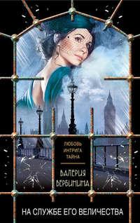 Купить книгу На службе Его Величества, автора Валерии Вербининой