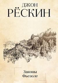 Купить книгу Законы Фьезоле, автора Джона Рёскина