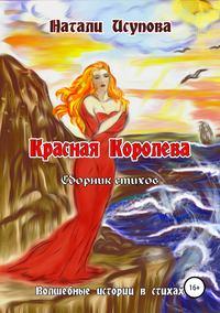 Купить книгу Красная Королева. Сборник стихотворений, автора Натали Исуповой