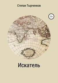 Купить книгу Искатель, автора Степана Тырченкова