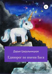 Купить книгу Единорог по имени Бася, автора Дарьи Олеговны Цирульницкой