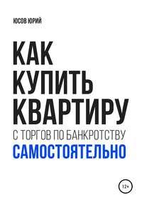 Купить книгу Как купить квартиру с торгов по банкротству самостоятельно, автора Юрия Юсова