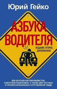 Купить книгу Азбука водителя, автора Юрия Васильевича Гейко