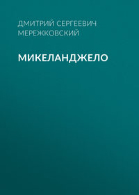 Купить книгу Микеланджело, автора Дмитрия Сергеевича Мережковского