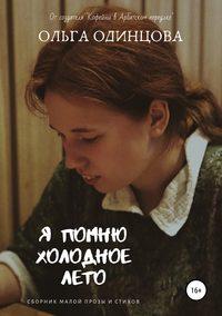Купить книгу Я помню холодное лето, автора Ольги Одинцовой