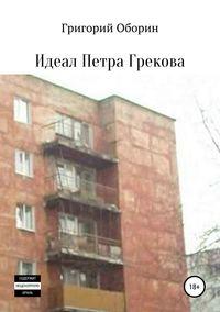 Купить книгу Идеал Петра Грекова, автора Григория Оборина