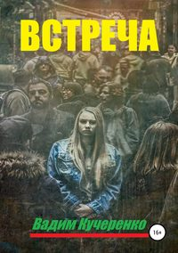 Купить книгу Встреча, автора Вадима Ивановича Кучеренко