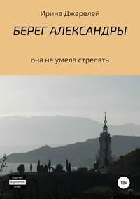 Купить книгу Берег Александры, автора Ирины Джерелей