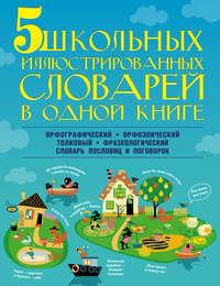 Купить книгу 5 школьных иллюстрированных словарей в одной книге, автора И. Л. Резниченко