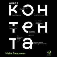 Купить книгу Школа контента, автора М. И. Богдановой