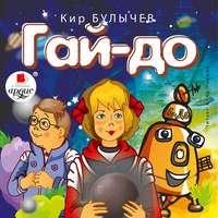Купить книгу Гай-до, автора Кира Булычева