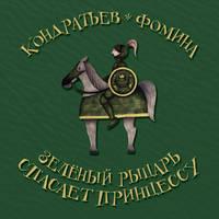 Купить книгу Зеленый рыцарь спасает принцессу, автора Александра Кондратьева