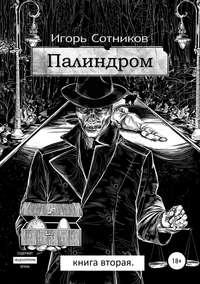 Купить книгу Палиндром. Книга вторая, автора Игоря Сотникова