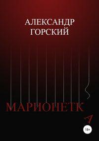 Купить книгу Марионетка, автора Александра Валерьевича Горского