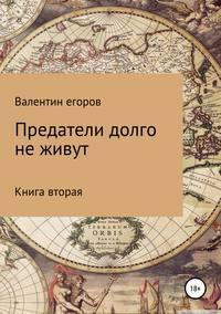 Купить книгу Предатели долго не живут. Книга вторая, автора Егорова Валентина Александровича