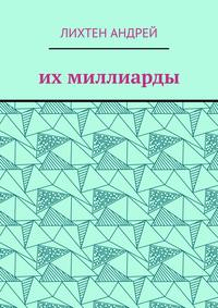 Купить книгу Их миллиарды. фантастика, автора Андрея Владимировича Лихтена