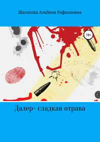 Купить книгу Далер – сладкая отрава, автора Альбины Рафаиловны Шагаповой