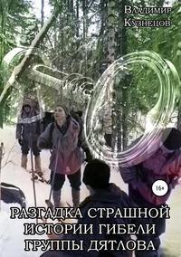 Купить книгу Разгадка страшной истории гибели группы Дятлова, автора Владимира Кузнецова