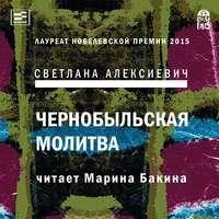 Купить книгу Чернобыльская молитва. Хроника будущего, автора Светланы Алексиевич