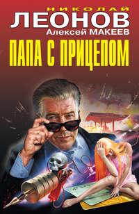 Купить книгу Папа с прицепом, автора Николая Леонова