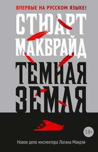 Купить книгу Темная земля, автора Стюарта Макбрайд