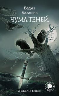 Купить книгу Чума теней, автора Вадима Калашова